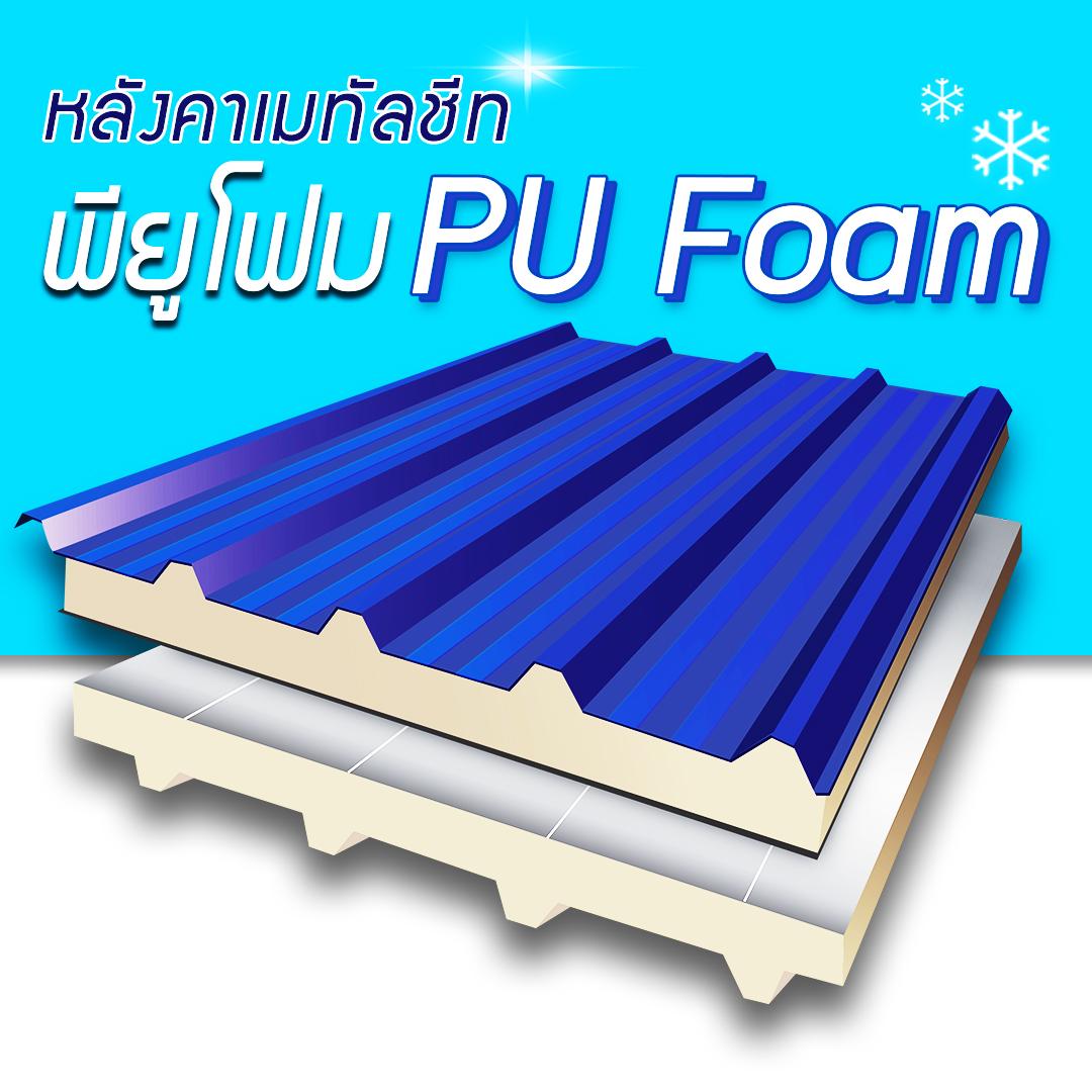 ชีท เม pu ล ทั เมทัลชีท แผ่นสรรไทย